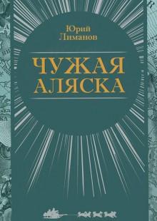 Обложка книги  - Чужая Аляска