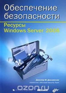 Обложка книги  - Обеспечение безопасности. Ресурсы Windows Server 2008 (+ CD-ROM)