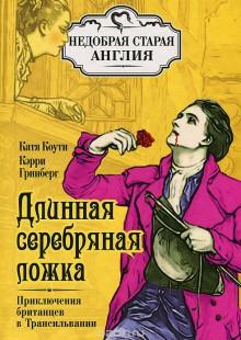 Обложка книги  - Длинная серебряная ложка. Приключения британцев в Трансильвании
