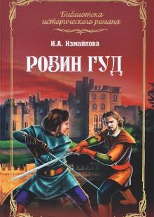 Обложка книги  - Робин Гуд