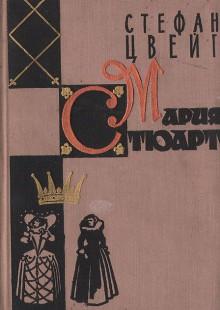 Обложка книги  - Мария Стюарт