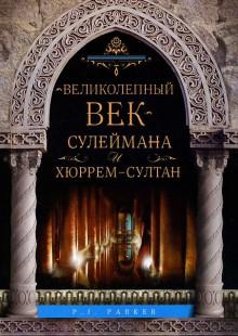 Обложка книги  - Великолепный век Сулеймана и Хюррем-Султан