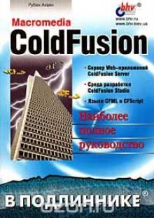 Обложка книги  - Macromedia ColdFusion. Наиболее полное руководство