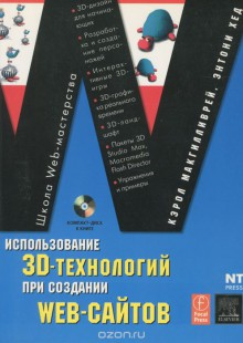 Обложка книги  - Использование 3D-технологий при создании WEB-сайтов