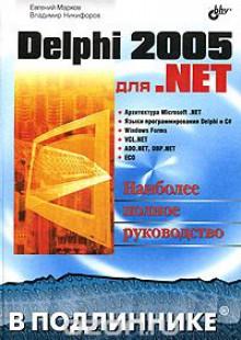 Обложка книги  - Delphi 2005 для .NET