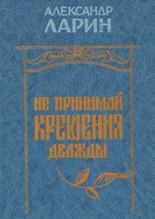 Обложка книги  - Не принимай крещения дважды