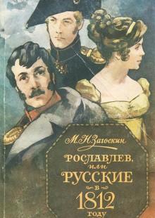 Обложка книги  - Рославлев, или Русские в 1812 году