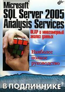 Обложка книги  - Microsoft SQL Server 2005 Analysis Services. OLAP и многомерный анализ данных