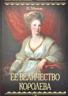 Обложка книги  - Ее величество королева