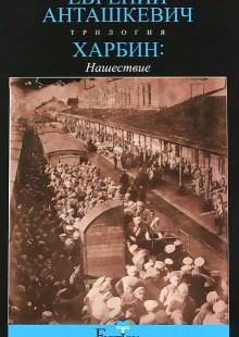 Обложка книги  - Харбин. В 3 книгах. Книга 2. Нашествие
