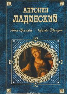 Обложка книги  - Когда пал Херсонес… Анна Ярославна – королева Франции