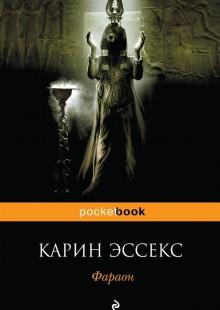 Обложка книги  - Фараон