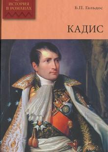 Обложка книги  - Кадис