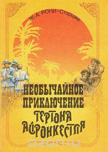 Обложка книги  - Необычайное приключение Гертона Айронкестля. Гибель Земли