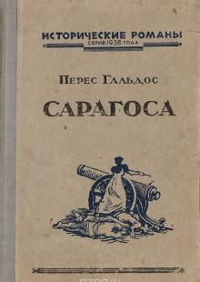 Обложка книги  - Сарагоса