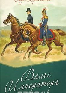 Обложка книги  - Вальс императора