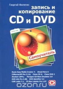 Обложка книги  - Запись и копирование CD и DVD. Самоучитель