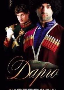Обложка книги  - Дарго