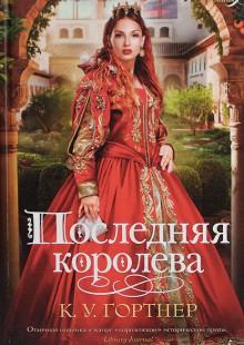 Обложка книги  - Последняя королева