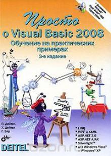 Обложка книги  - Просто о Visual Basic 2008 (+ DVD-ROM)