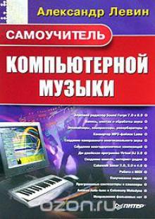 Обложка книги  - Самоучитель компьютерной музыки