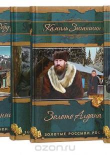 Обложка книги  - Серия «Золотые россыпи России» (комплект из 6 книг)