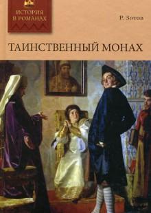 Обложка книги  - Таинственный монах