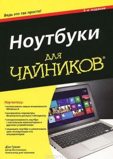 Обложка книги  - Ноутбуки для чайников