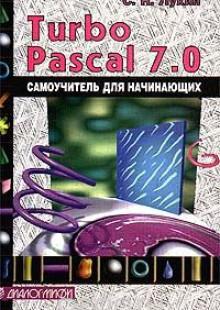 Обложка книги  - Turbo Pascal 7.0. Самоучитель для начинающих