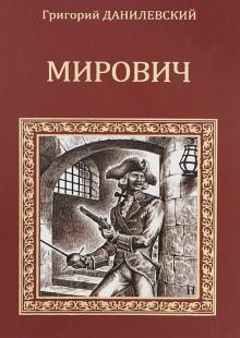 Обложка книги  - Мирович
