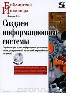 Обложка книги  - Создаем информационные системы (+ CD-ROM)