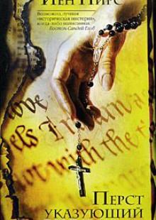 Обложка книги  - Перст указующий