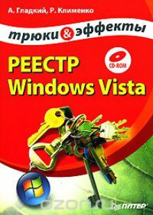 Обложка книги  - Реестр Windows Vista. Трюки и эффекты (+ CD-ROM)