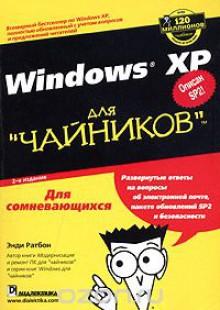 Обложка книги  - Windows XP для «чайников»