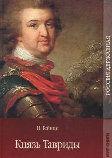 Обложка книги  - Князь Тавриды