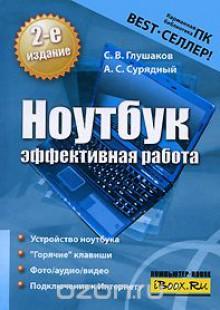 Обложка книги  - Ноутбук. Эффективная работа