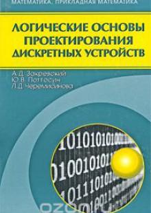 Обложка книги  - Логические основы проектирования дискретных устройств