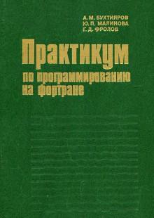 Обложка книги  - Практикум по программированию на фортране