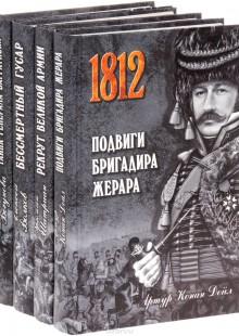 Обложка книги  - 1812. Дороги и победы (комплект из 4 книг)