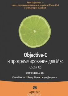 Обложка книги  - Objective-C. Программирование для Mac OS.X и iOS