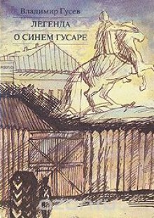 Обложка книги  - Легенда о синем гусаре
