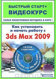 Обложка книги  - Как установить и начать работу с 3ds Max 2009 (+ DVD-ROM)