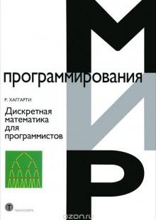 Обложка книги  - Дискретная математика для программистов