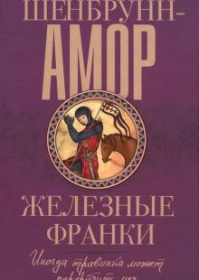 Обложка книги  - Железные франки
