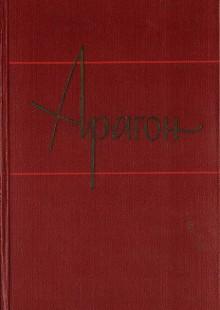 Обложка книги  - Арагон. Собрание сочинений в 11 томах. Том 8