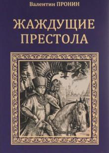 Обложка книги  - Жаждущие престола