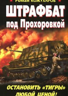 Обложка книги  - Штрафбат под Прохоровкой. Остановить «Тигры» любой ценой!