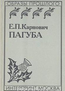 Обложка книги  - Пагуба