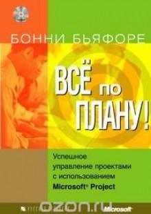 Обложка книги  - Все по плану! Успешное управление проектами с использованием Microsoft Project (+ CD-ROM)