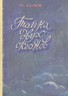 Обложка книги  - Тайна двух океанов